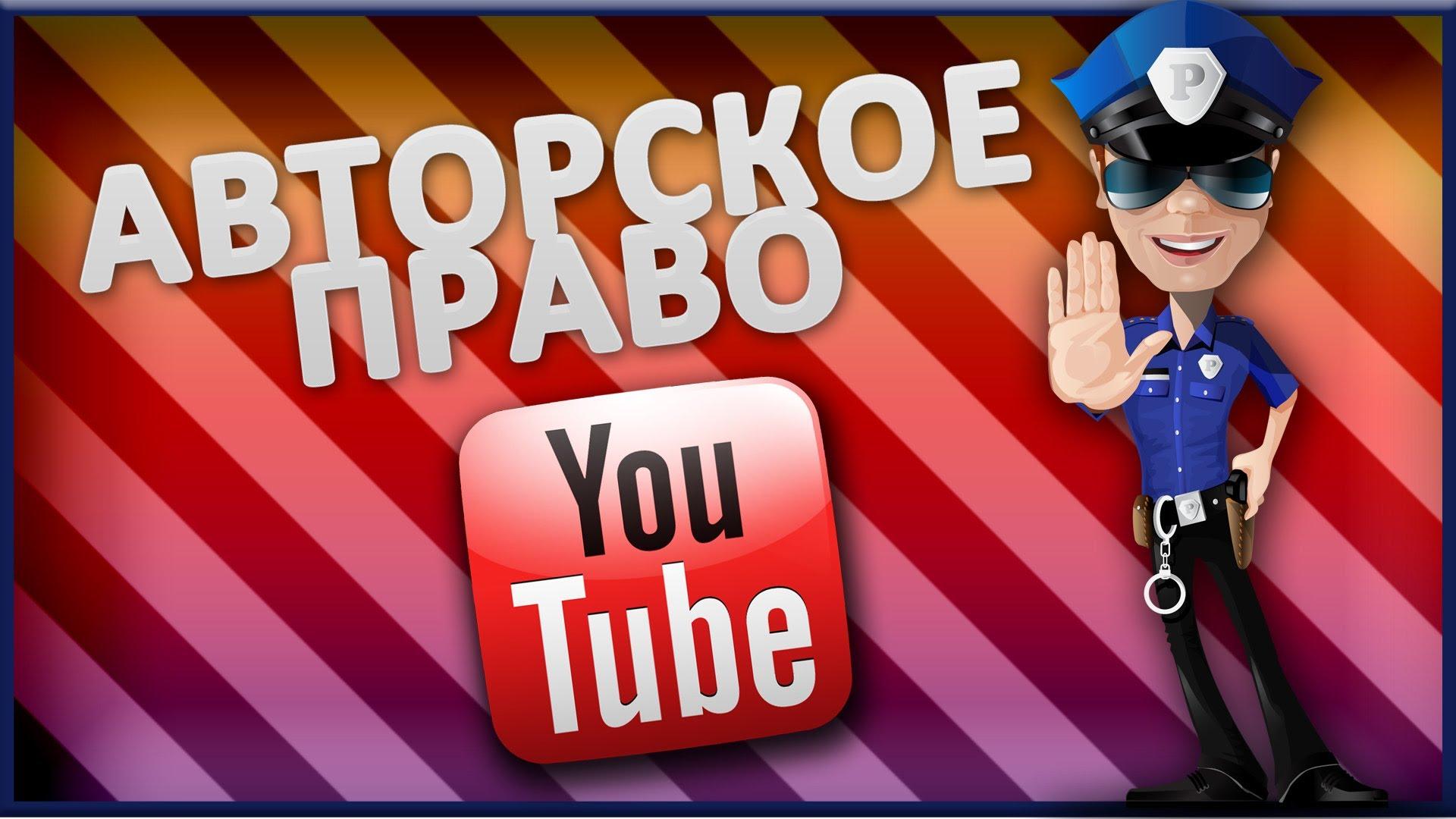 Авторское право Youtube